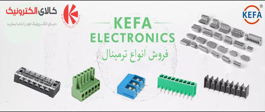 ترمینال KEFA