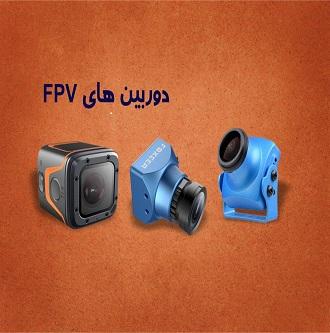 راهنمای خرید دوربین FPV برای کوادکوپتر/مولتی روتورها