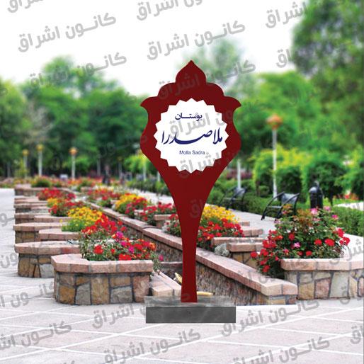 المان پارک و بوستان (4)
