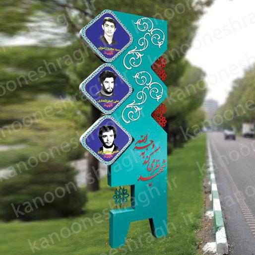 تابلو تصاویر شهدا وسط بلواری-کد SB22