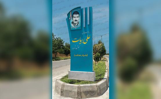 تابلو ورودی روستای علی بیات