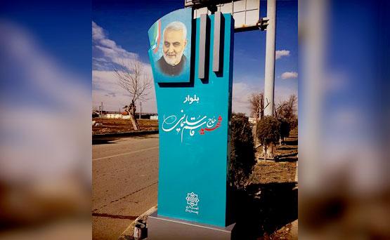 المان شهید سلیمانی در چهارباغ