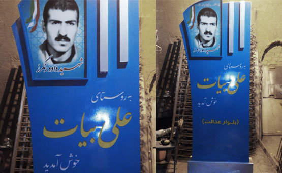 ساخت تابلو ورودی دهیاری روستای علی بیات