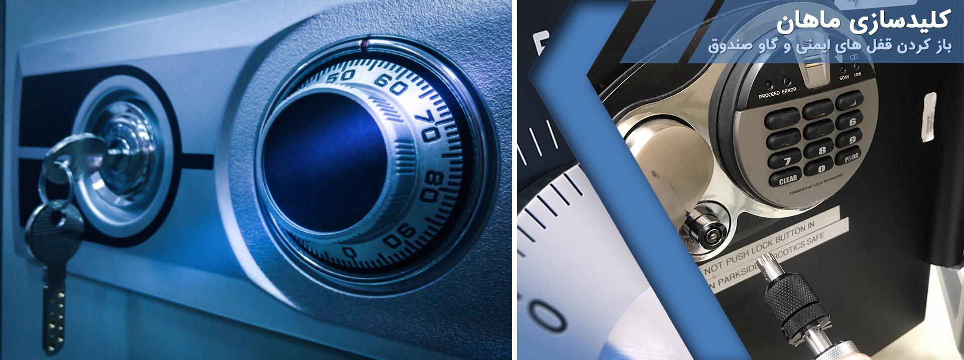 باز کردن انواع قفل ایمنی و گاو صندوق