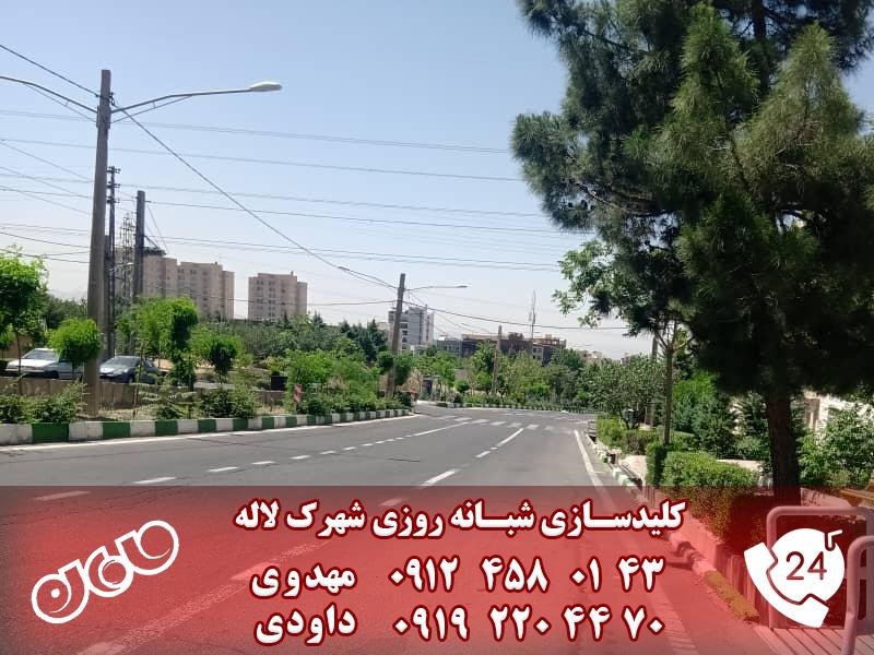 کلید سازی شبانه روزی شهرک لاله