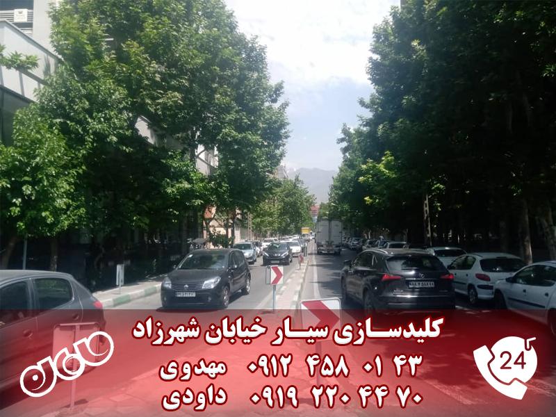 کلید سازی سیار خیابان شهرزاد