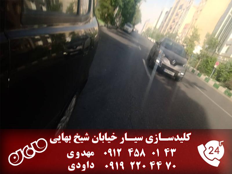 کلید سازی سیار خیابان شیخ بهایی