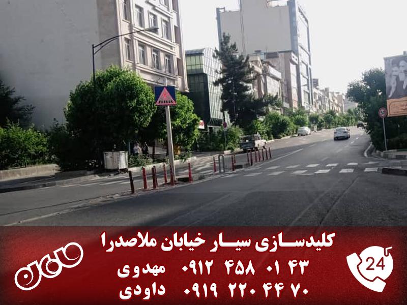 کلید سازی سیار خیابان ملاصدرا