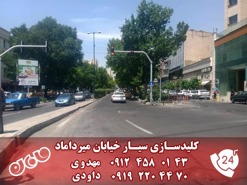 کلید سازی سیار خیابان میرداماد