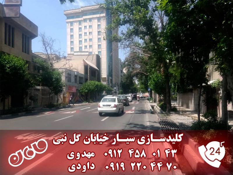 کلید سازی سیار خیابان گل نبی