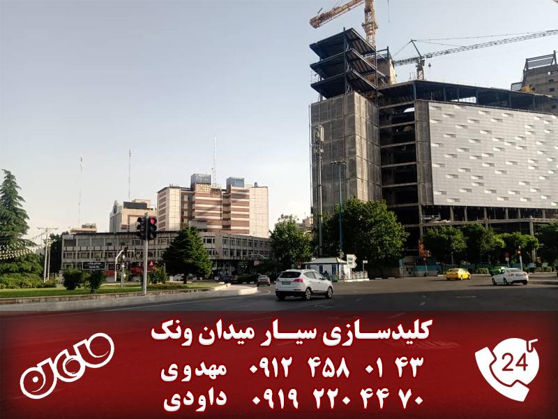 کلید سازی سیار میدان ونک