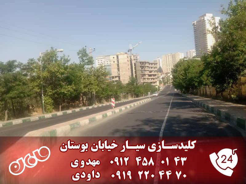 کلید سازی سیار خیابان بوستان