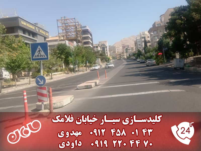 کلید سازی سیار خیابان فلامک
