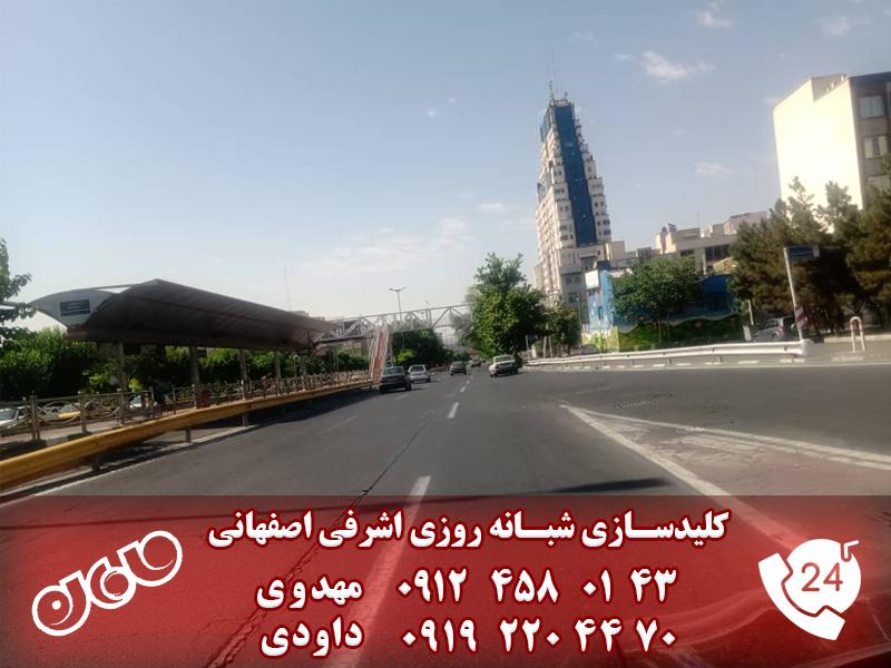 کلید سازی شبانه روزی اشرفی اصفهانی