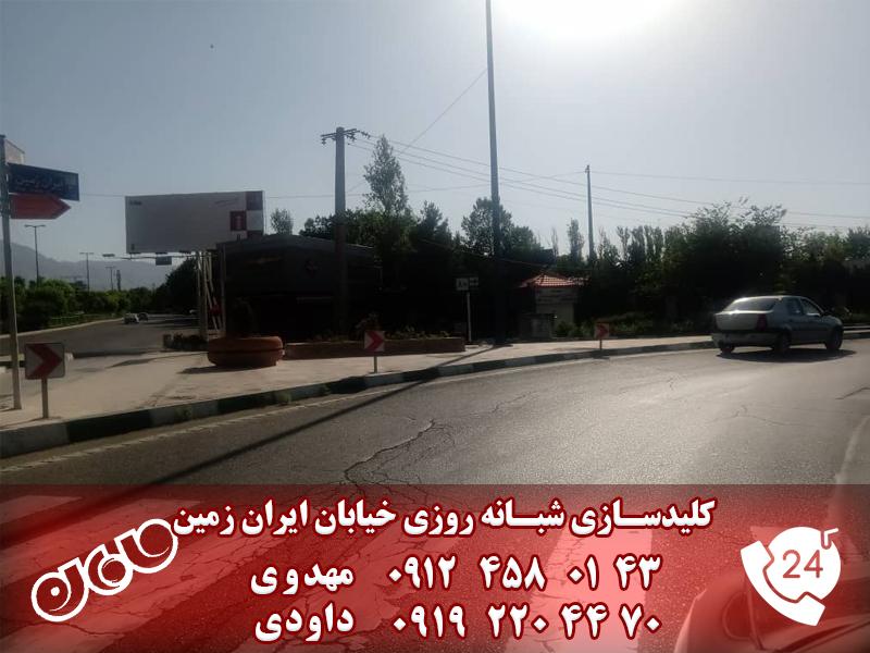 کلید سازی شبانه روزی خیابان ایران زمین