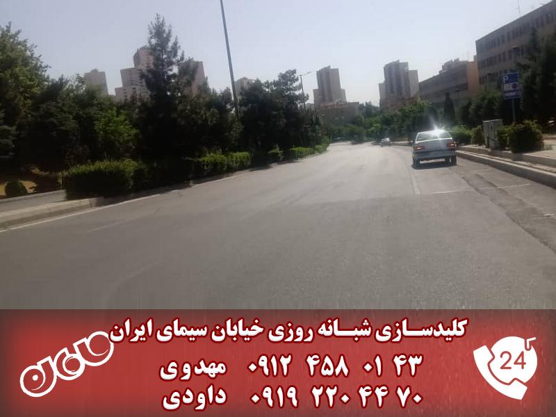 کلید سازی شبانه روزی خیابان سیمای ایران