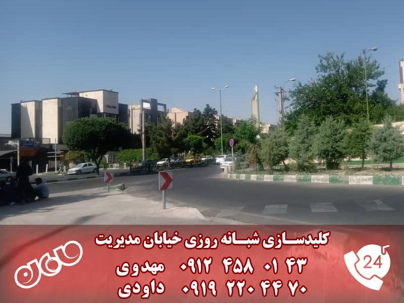 کلید سازی شبانه روزی خیابان مدیریت