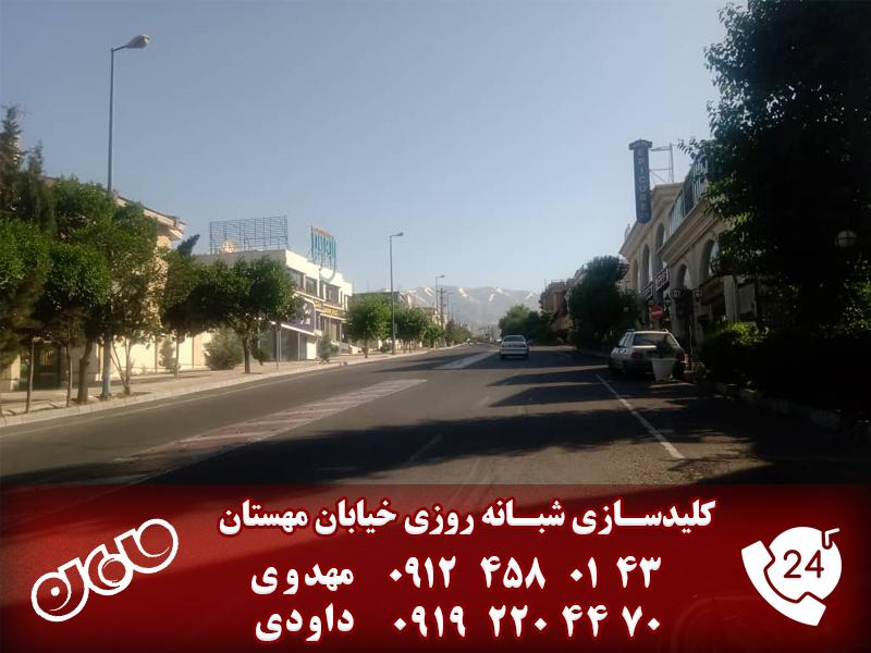 کلید سازی شبانه روزی خیابان مهستان