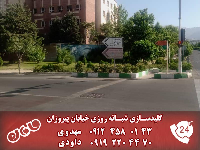 کلید سازی شبانه روزی خیابان پیروزان