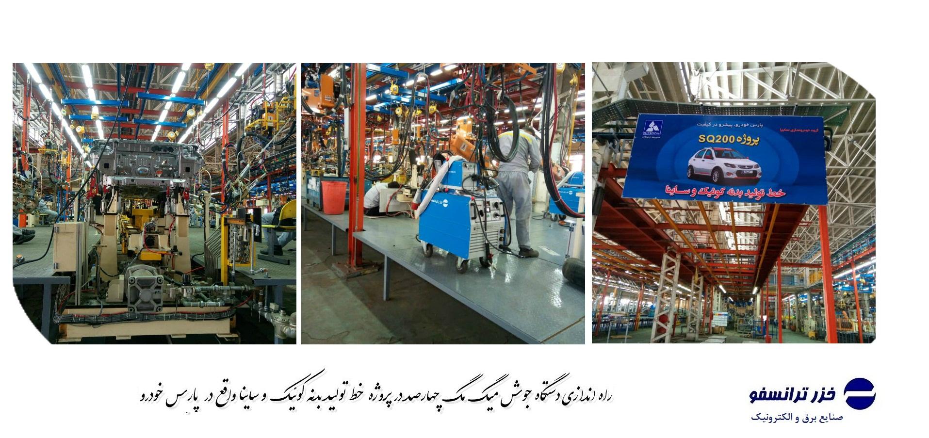 راه اندازی دستگاه میگ مگ 400 در پروژه خط تولید بدنه کوئیک و ساینا واقع در پارس خودرو