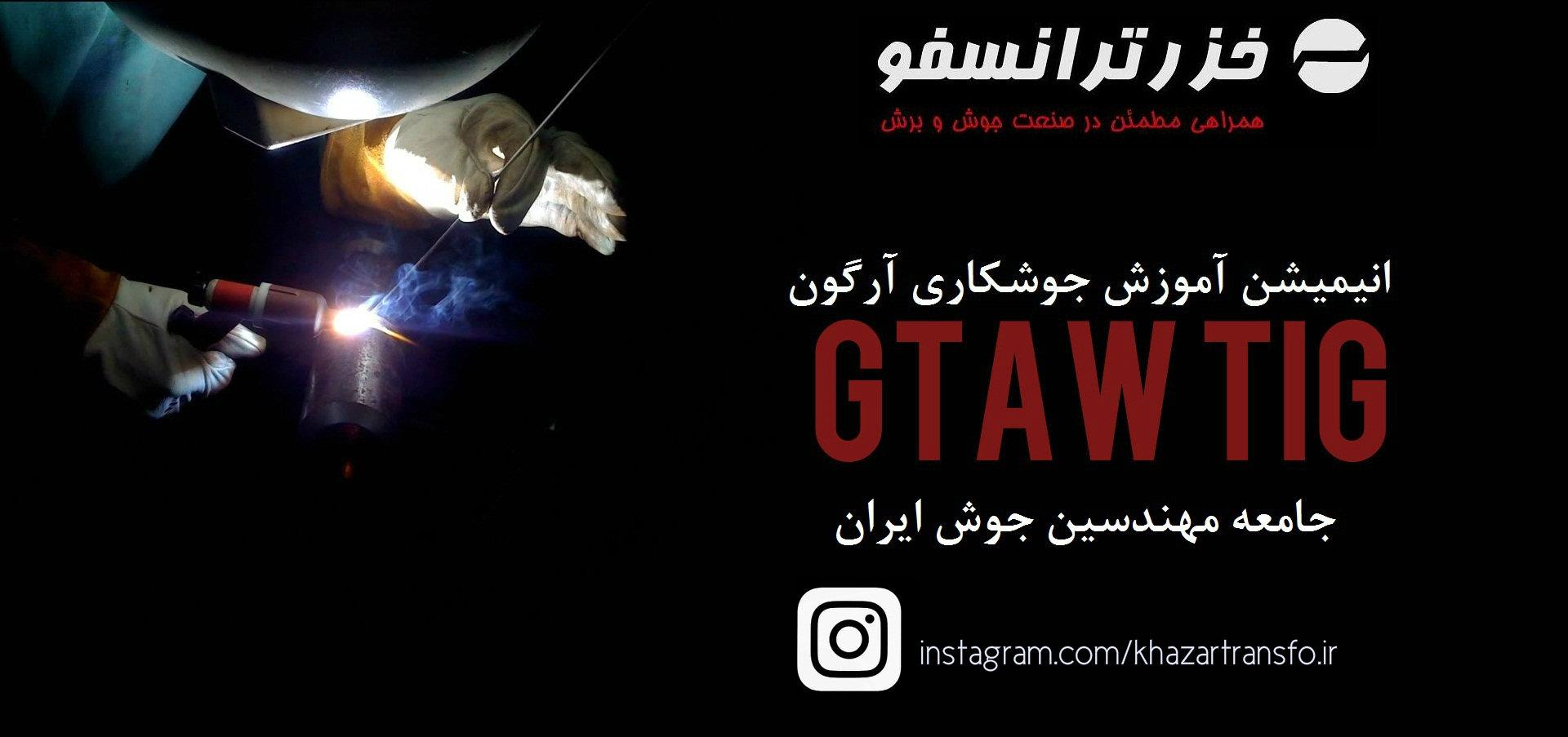 انیمیشن آموزش جوشکاری آرگون GTAW _ TIG