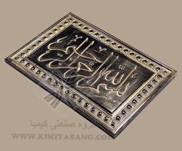 تابلو بسم الله الرحمن الرحیم