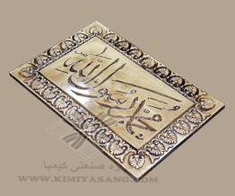 تابلو محمد رسول الله