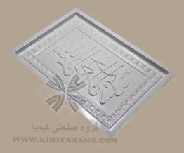 قالب سنگ مصنوعی تابلو بسم الله الرحمن الرحیم
