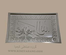 قالب سنگ مصنوعی تابلو محمد رسول الله