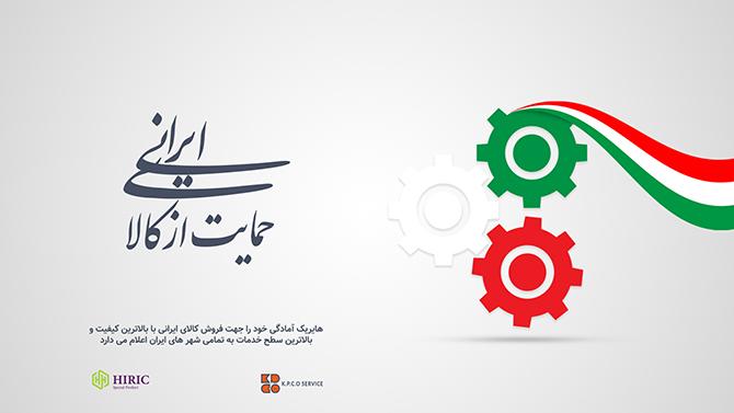 سال97 ، سال حمایت از کالای ایرانی