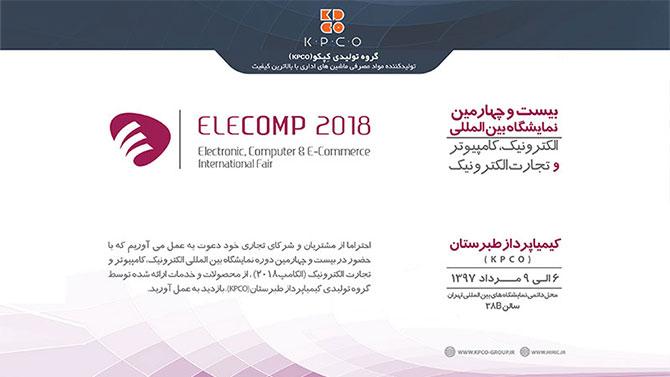 نمایشگاه الکامپ 2018