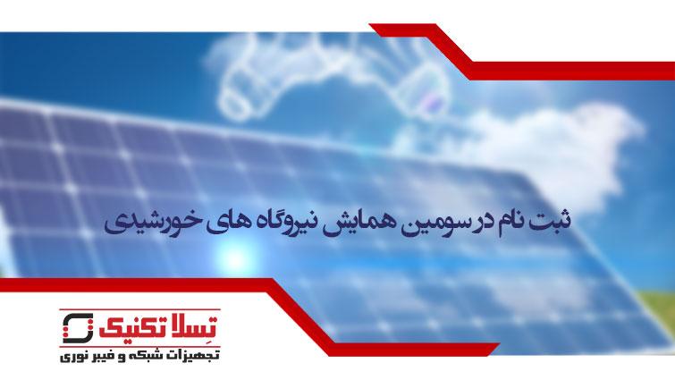 ثبت نام در سومین همایش نیروگاه های خورشیدی