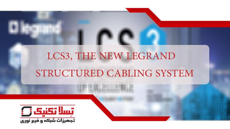 نسل جدید تجهیزات شبکه و فیبر نوری لگراند LCS3