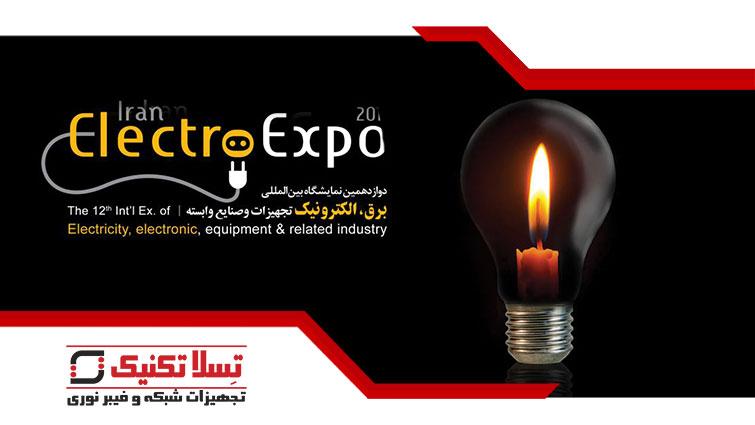 سیزدهمین دوره نمایشگاه بین المللی برق، الکترونیک، تجهیزات و صنایع وابسته مشهد 97