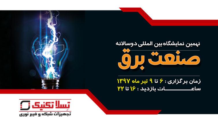 نهمین دوره نمایشگاه بین المللی صنعت برق اصفهان 97