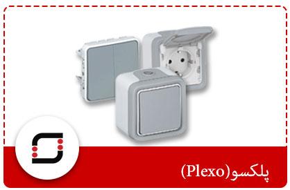 محصولات پلکسو