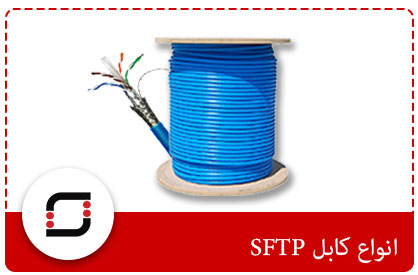 SFTP کابل شبکه