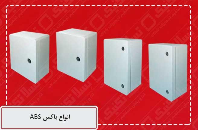 ABS-انواع-باکس.jpg