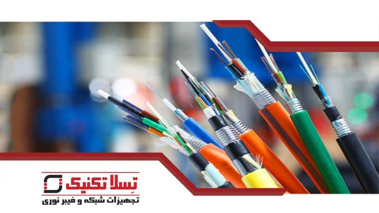 ۵ مزیت اصلی کابل های فیبر نوری نسبت کابل های مسی