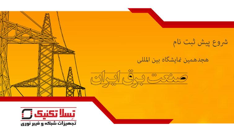 شروع پیش ثبت نام هجدهمین نمایشگاه بین صنعت برق ايران