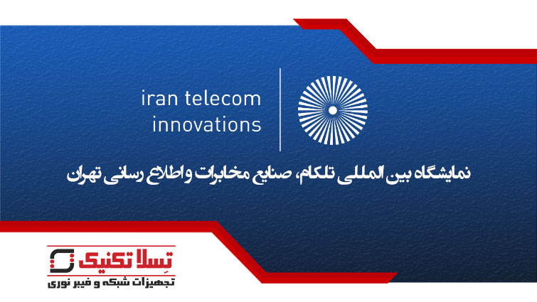 نمایشگاه بین المللی تلکام، صنایع مخابرات و اطلاع رسانی تهران