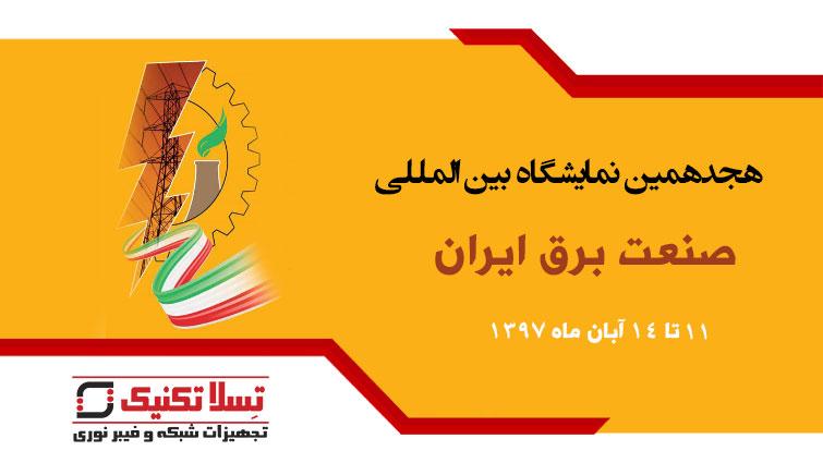 نمایشگاه صنعت برق تهران 97