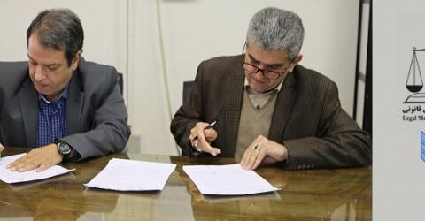 تفاهم نامه همکاری بین دانشگاه آزاد اسلامی واحد تهران جنوب و مرکز تحقیقات پزشکی قانونی