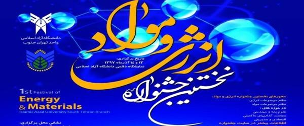 برگزاری نخستین جشنواره انرژی و مواد در ۱۳ و ۱۴ آذر ماه توسط دانشگاه آزاد اسلامی واحد تهران جنوب