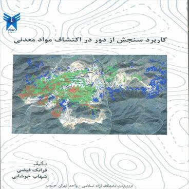 توسط واحد تهران جنوب؛ کاربرد سنجش از دور در اکتشاف مواد معدنی منتشر شد