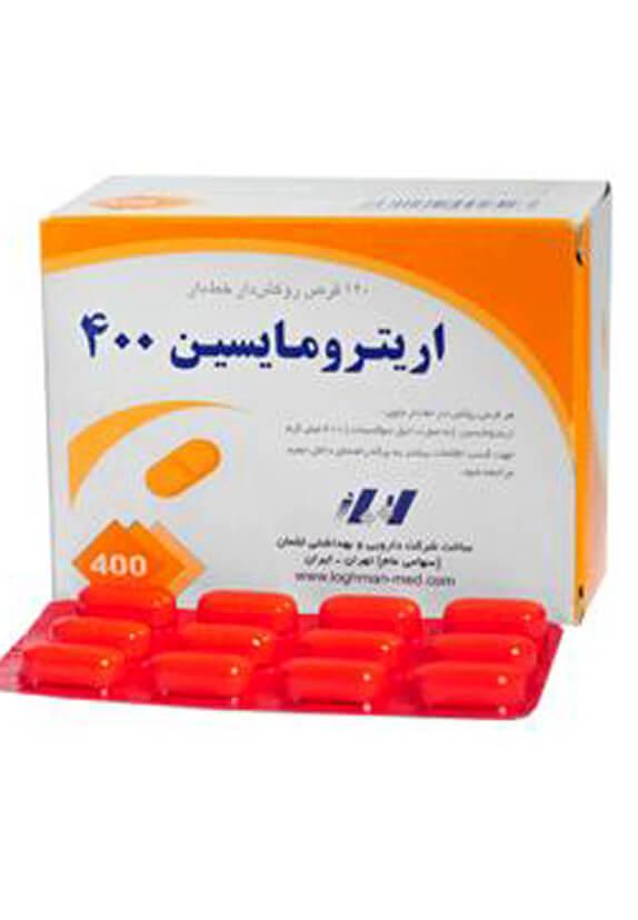 اریترومایسین قرص