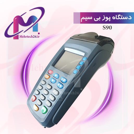PAX S90
