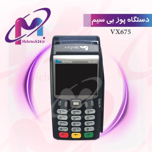 Verifone Vx 675