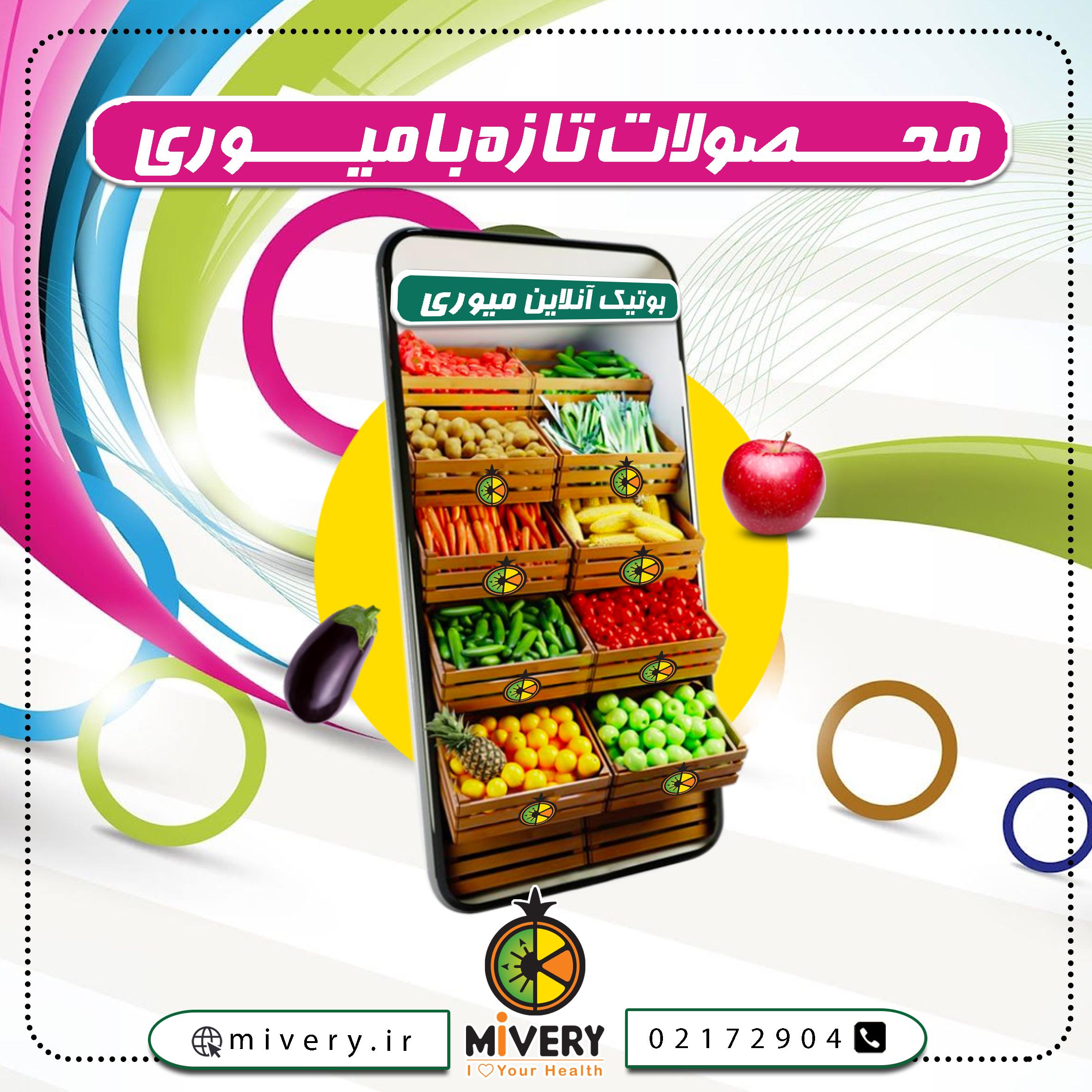خرید آنلاین میوه. تازه