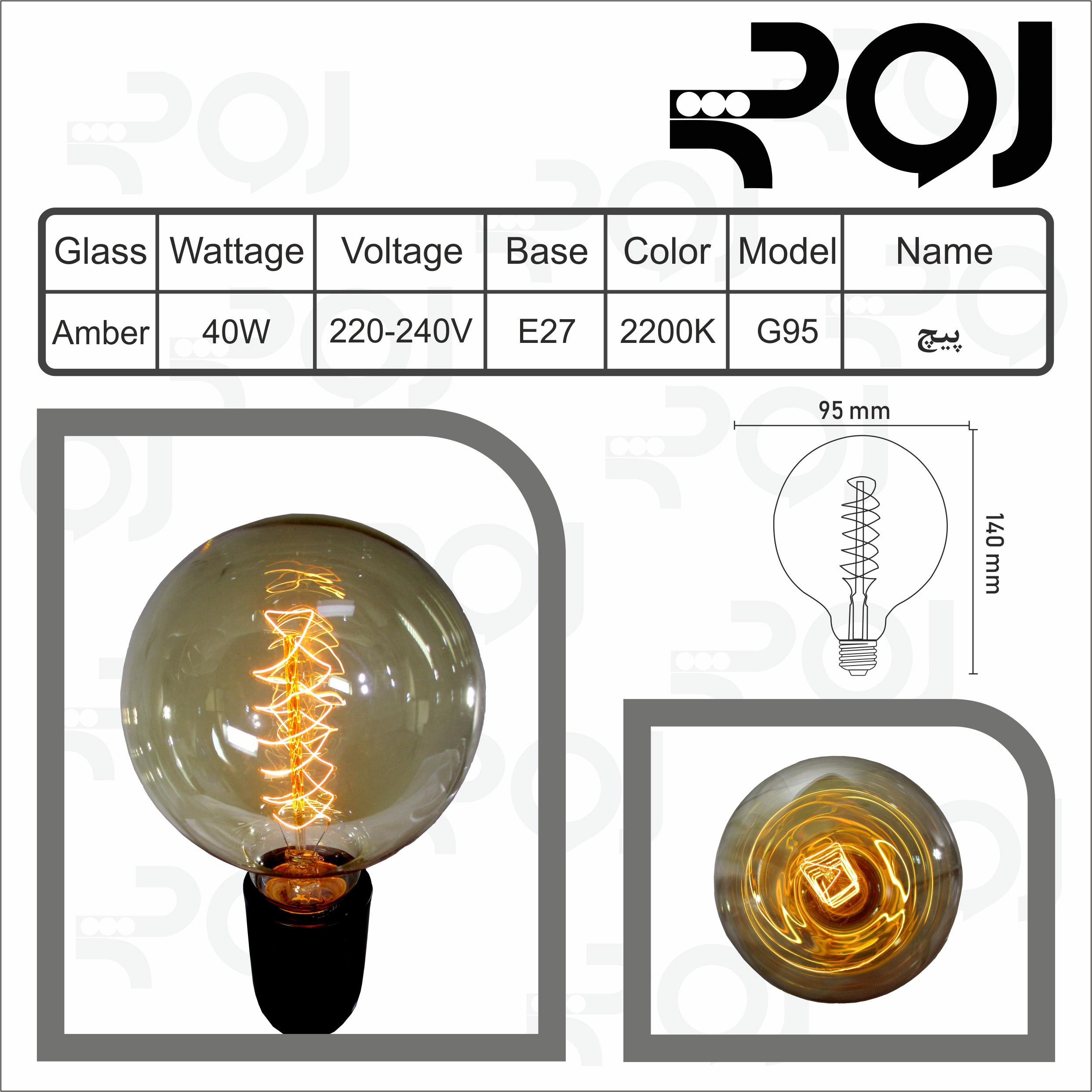 لامپ G95 مدل پیچ 40 وات